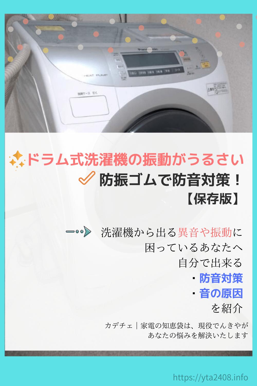 ドラム洗濯機 異音