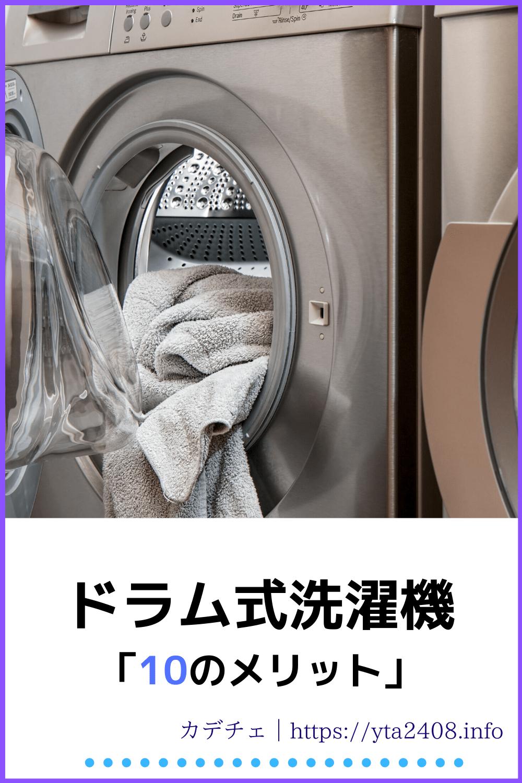 ドラム式洗濯機の「メリット・デメリット」買うなら縦型?どっちを選ぶ?