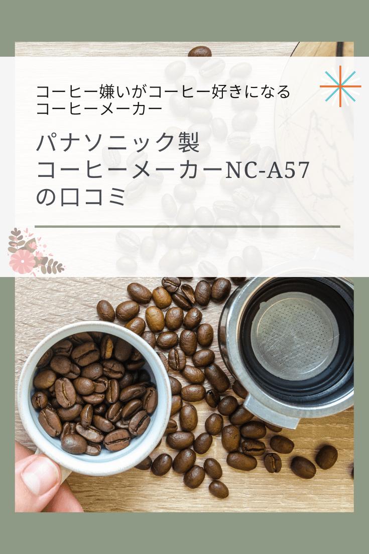 パナソニックコーヒーメーカーNC-A57の口コミ