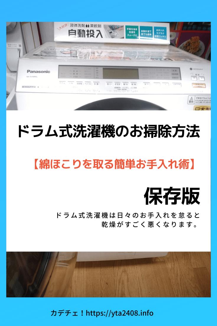 ドラム式洗濯機のお掃除方法【ほこりを取る簡単お手入れ術】保存版