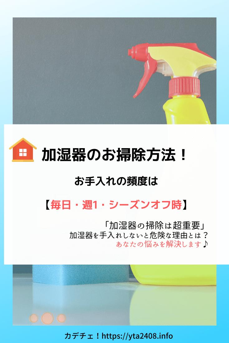 加湿器のお掃除方法